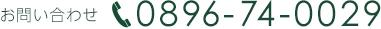 お問い合わせ 0896-74-0029